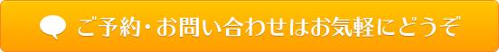 お問い合わせはお気軽にどうぞ:東京都港区白金台 高輪台駅より徒歩1分